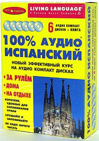 100% аудио испанский. Начальный и средний уровень (6 CD + книга) ( 5-94619-041-5 )