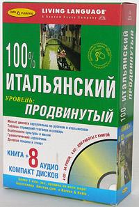 100% итальянский. Продвинутый уровень (книга + 8 CD) ( 5-94619-082-2 )