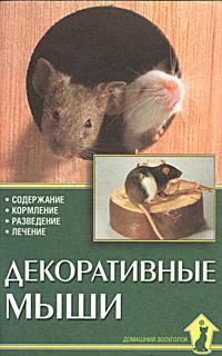 Декоративные мыши. Содержание. Кормление. Разведение. Лечение ( 5-98435-097-1 )