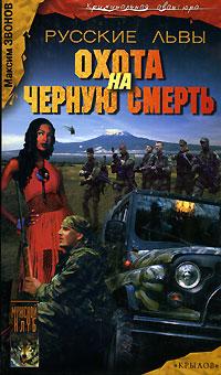 Русские львы. Книга 3. Охота на черную смерть
