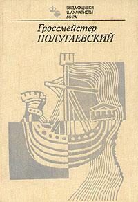 Гроссмейстер Полугаевский