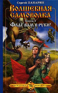 Волшебная самоволка. Книга 1. Флаг вам в руки!