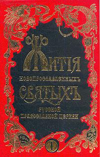 Книга жития новопрославленных святых русской православной церкви