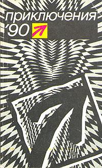 Приключения '90. Сборник