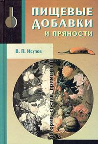 Пищевые добавки и пряности. История, состав, применение ( 5-901065-28-Х )