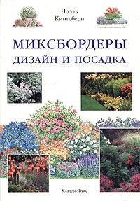 Кингсбери дизайн сада цветники
