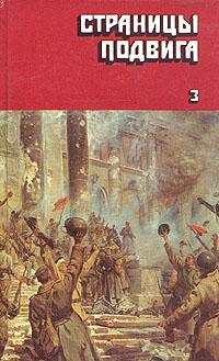 Страницы подвига. В четырех томах. Том 3