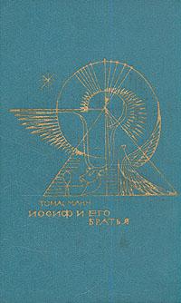 Иосиф и его братья. В двух томах. Том 2