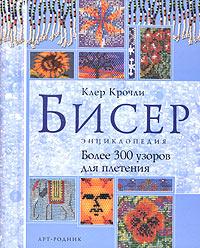 Бисер. Энциклопедия. Более 300 узоров для плетения