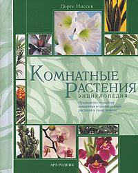 Комнатные растения. Энциклопедия