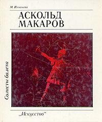 Солисты балета. Аскольд Макаров