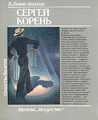 Солисты балета. Сергей Корень
