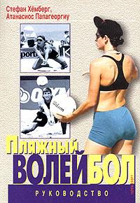 Пляжный волейбол. Руководство ( 5-93127-250-Х )