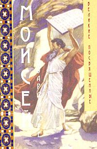 Моисей. Миссия Израиля ( 5-94355-198-0 )