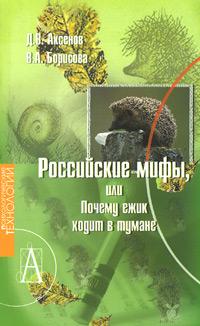 Российские мифы, или Почему ежик ходит в тумане? ( 5-8291-0429-6 )