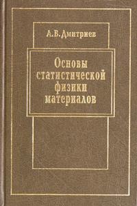 Основы статистической физики материалов. Учебник ( 5-211-04830-X, 5-02-033538-X )