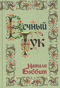 Книга Вечный Тук