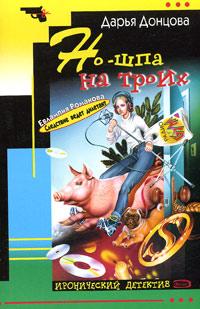 Книга Но-шпа на троих