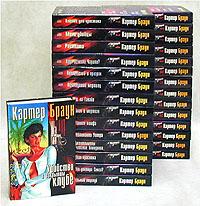 Картер Браун. Полное собрание сочинений (комплект из 29 книг)