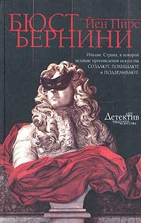 Книга Бюст Бернини