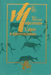 Мифологики. В 4 томах. Том 1. Сырое и приготовленное
