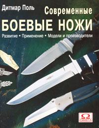 Современные боевые ножи. Дитмар Поль