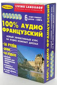 100% аудио французский. Начальный и средний уровень (книга + 6 CD) ( 5-94619-039-3 )