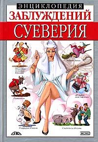 Энциклопедия заблуждений. Суеверия