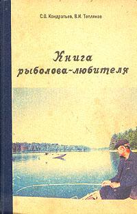 Книга рыболова-любителя