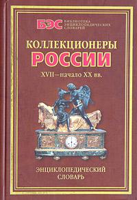������������� ������ XVII - ������ XX �����, �. �. ��������