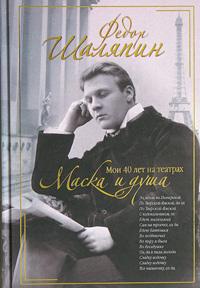 Книга Маска и душа. Мои 40 лет на театрах
