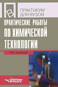 Практические работы по химической технологии ( 5-691-01179-0 )