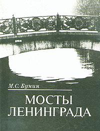 Мосты Ленинграда