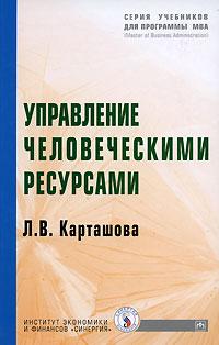 Управление человеческими ресурсами ( 5-16-002196-5 )