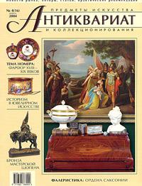 Антиквариат, предметы искусства и коллекционирования, №4, апрель 2004
