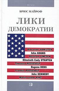 Лики демократии. Американские лидеры: герои, аристократы, диссиденты, демократы