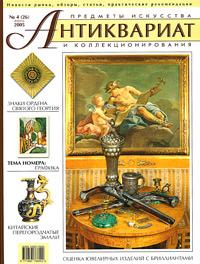 Антиквариат, предметы искусства и коллекционирования, №4, апрель 2005
