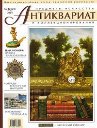 Антиквариат, предметы искусства и коллекционирования, №12, декабрь 2004