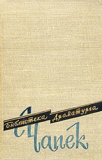 Карел Чапек. Пьесы