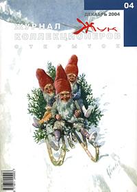 Жук, №4, декабрь 2004