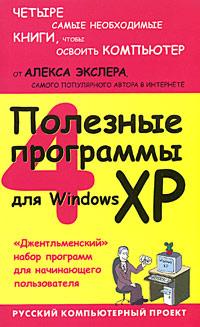 Полезные программы для Windows XP