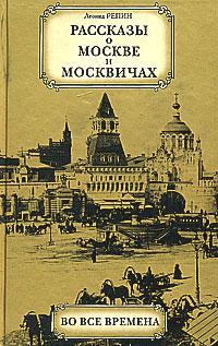 Книга Рассказы о Москве и москвичах во все времена