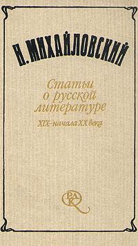 Н. Михайловский. Статьи о русской литературе XIX - начала XX века