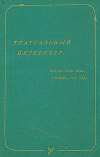 Театральный Петербург. Начало XVIII века - октябрь 1917 года