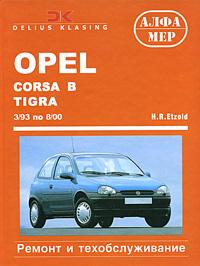 Zakazat.ru: Opel Corsa B. Tigra/Combo. Ремонт и техническое обслуживание. H. R. Etzold
