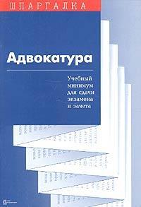 Адвокатура в Российской Федерации. Учебный минимум для сдачи экзамена и зачета
