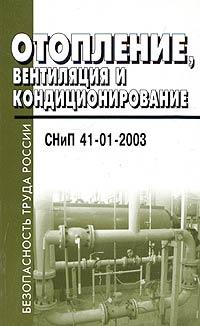 ���������, ���������� � �����������������. ���� 41-01-2003