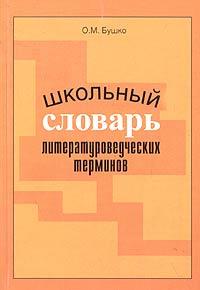 Школьный словарь литературоведческих терминов