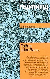 Тайна Шамбалы ( 5-17-022156-8, 5-9578-0652-8 )