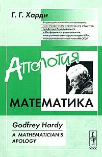 Апология математика ( 5-354-00959-6 )